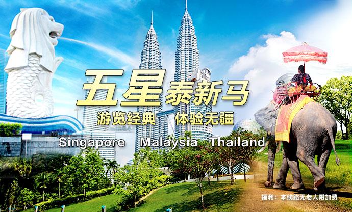康輝旅游網<泰新馬>北京出發 新加坡航空 泰國 新加坡 馬來西亞三國10天跟團游 升級一晚曼谷國際五星酒店 日游沙美 無老人附加費